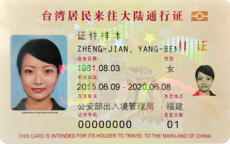 Mainland_Travel_Permit_for_Taiwan_Residents_(front) (1)