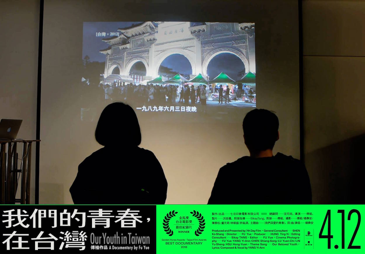 Review: Our Youth in Taiwan (我們的青春,在台灣)